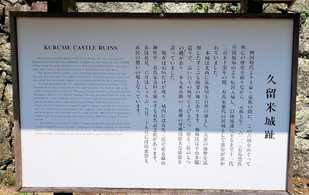 久留米市にある久留米城跡の案内板