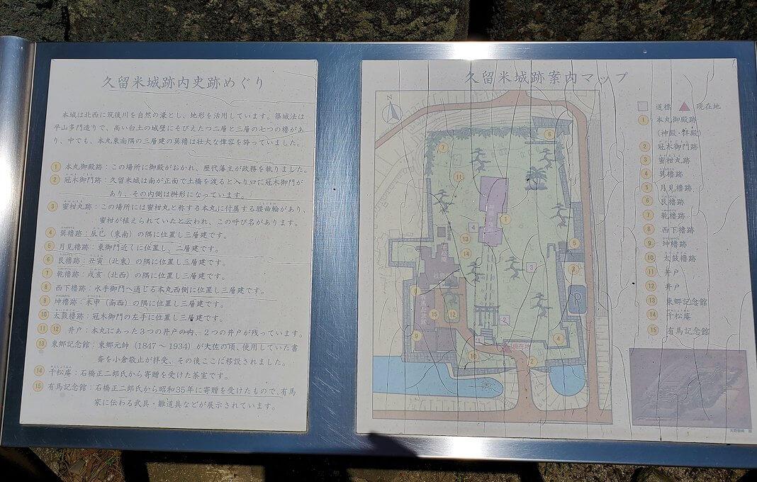 久留米市にある久留米城跡の案内板-1