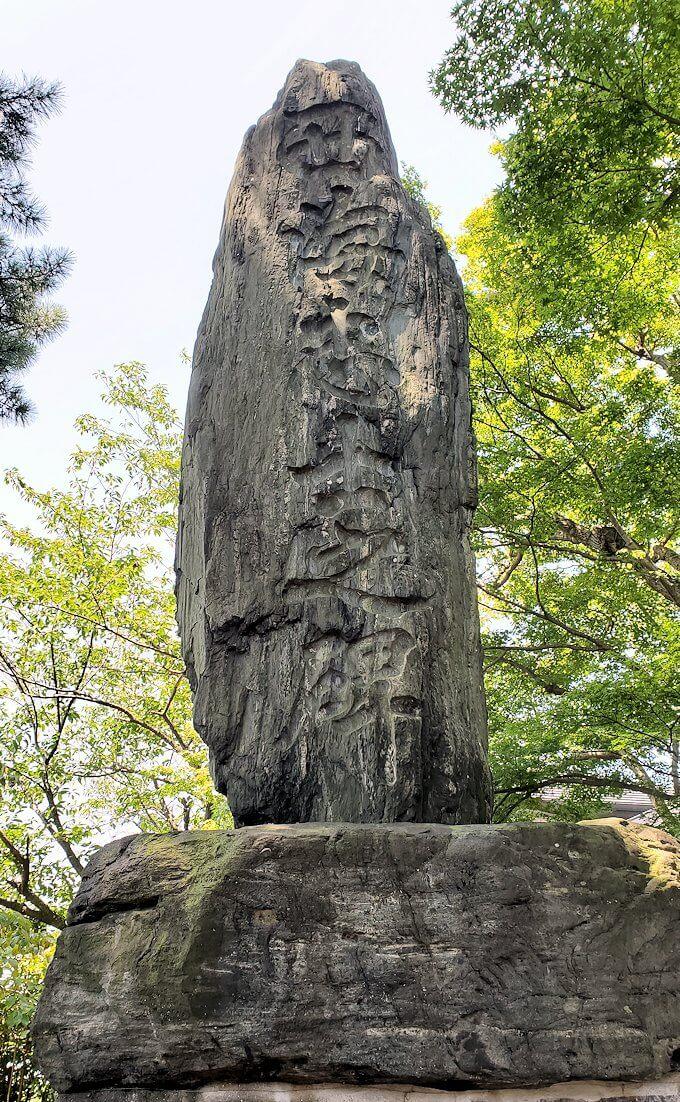 久留米市にある久留米城跡にあった石碑