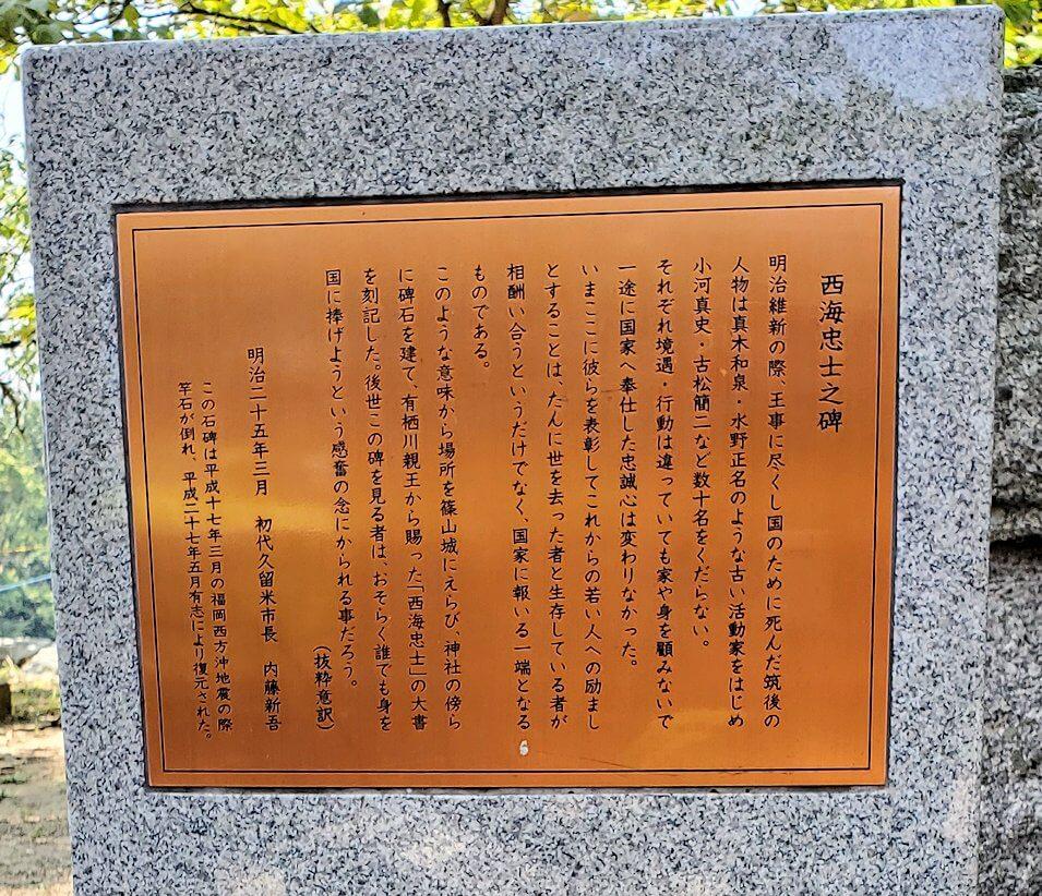 久留米市にある久留米城跡にあった石碑の案内板