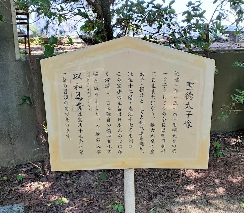 久留米城跡敷地内に飾られていた聖徳太子の銅像の説明