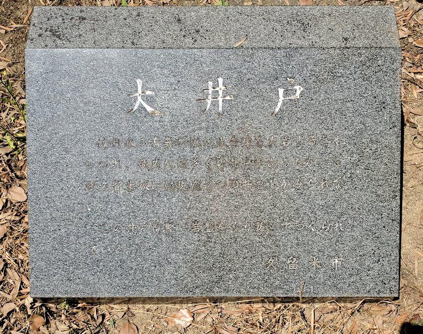 久留米城本丸跡にある大井戸跡