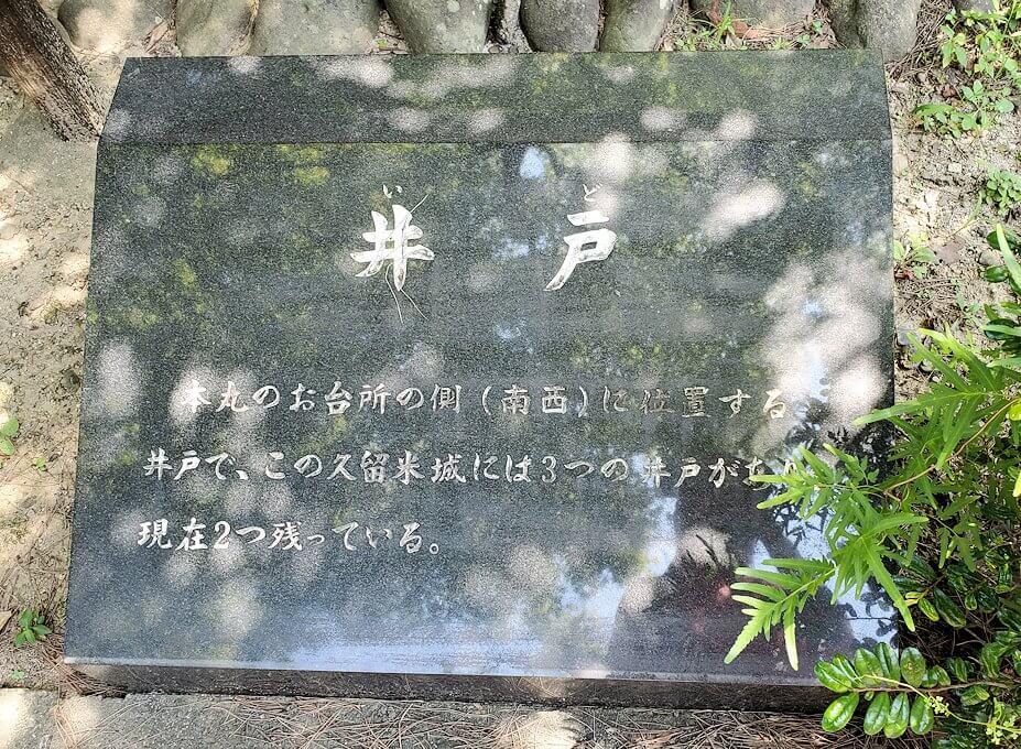 久留米城本丸跡にある井戸跡の説明