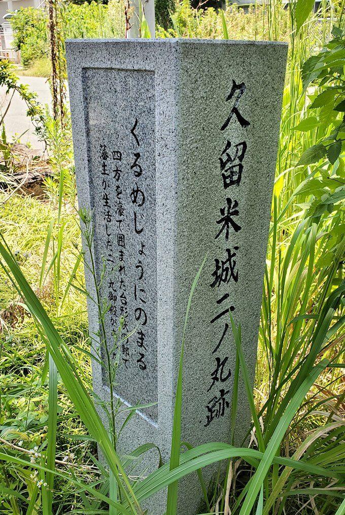 久留米城近くにある、二ノ丸の石碑