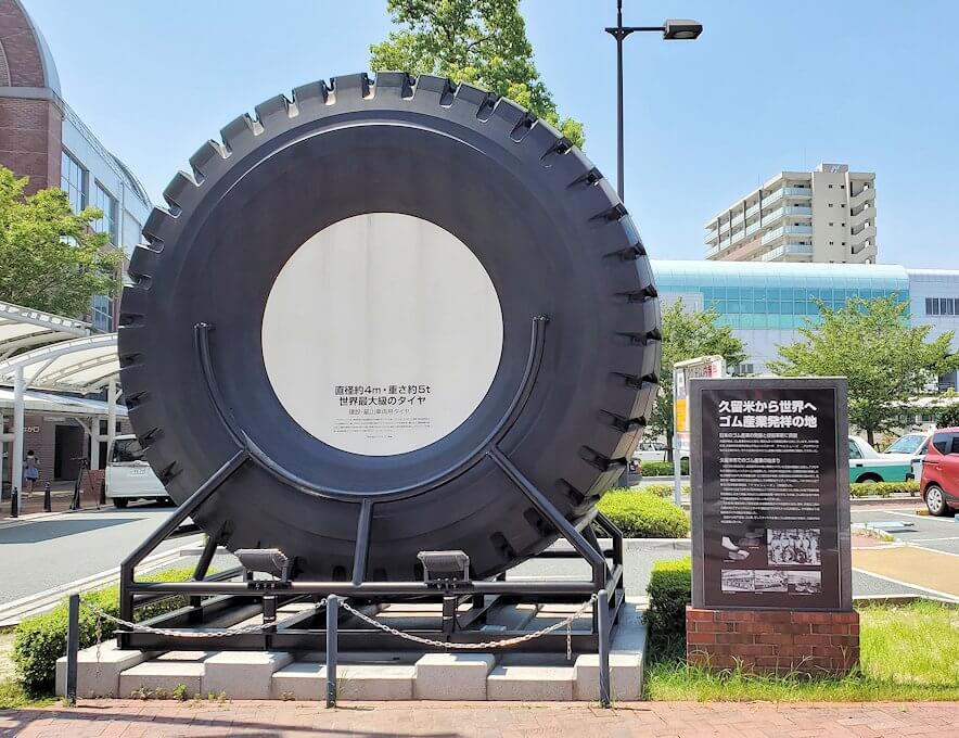 久留米駅前にある、大きなタイヤのオブジェ