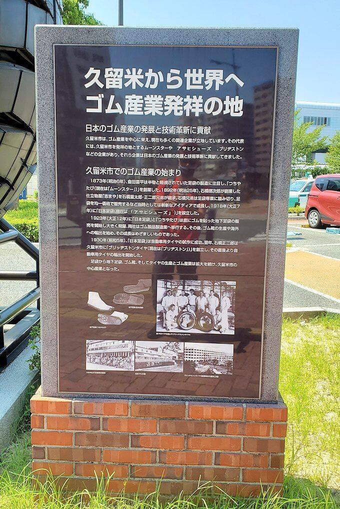 久留米駅前にある、大きなタイヤのオブジェの説明