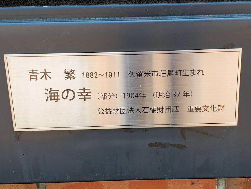 久留米駅前にある、青木繫の絵画「海の幸」