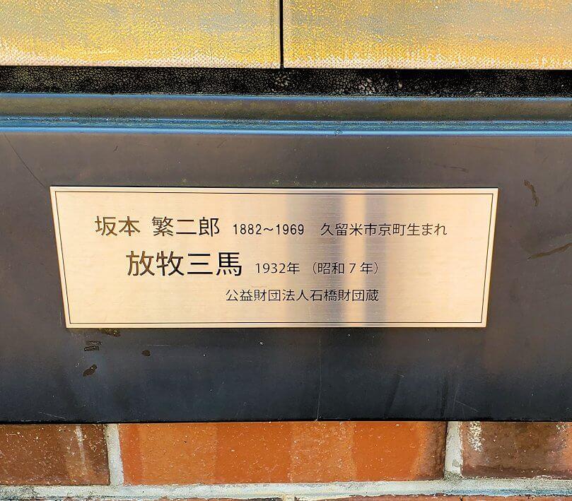 久留米駅前にある、坂本繫二郎の絵画「放牧三馬」