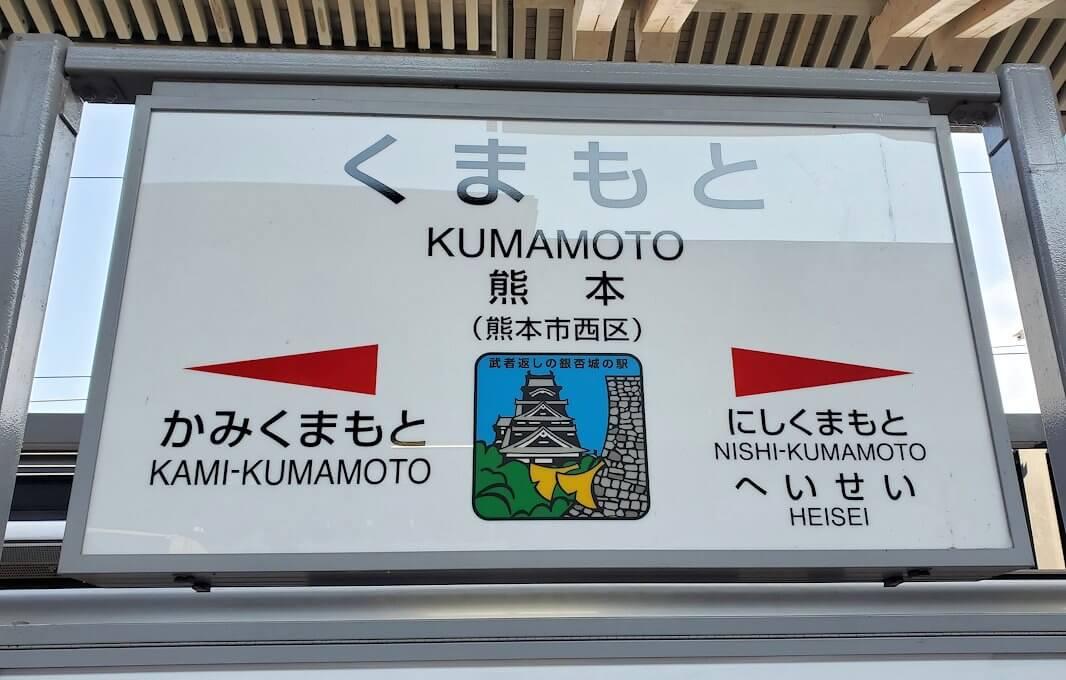 久留米駅から熊本駅に到着する