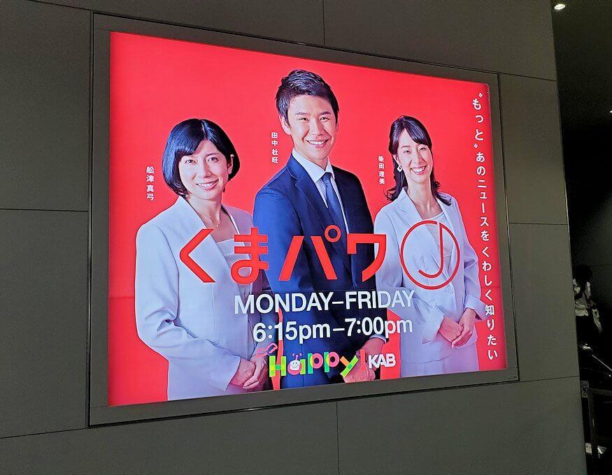 熊本駅構内にある、現地テレビ局の広告パネル