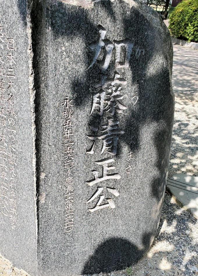 熊本城手前にある加藤清正の像の説明部分