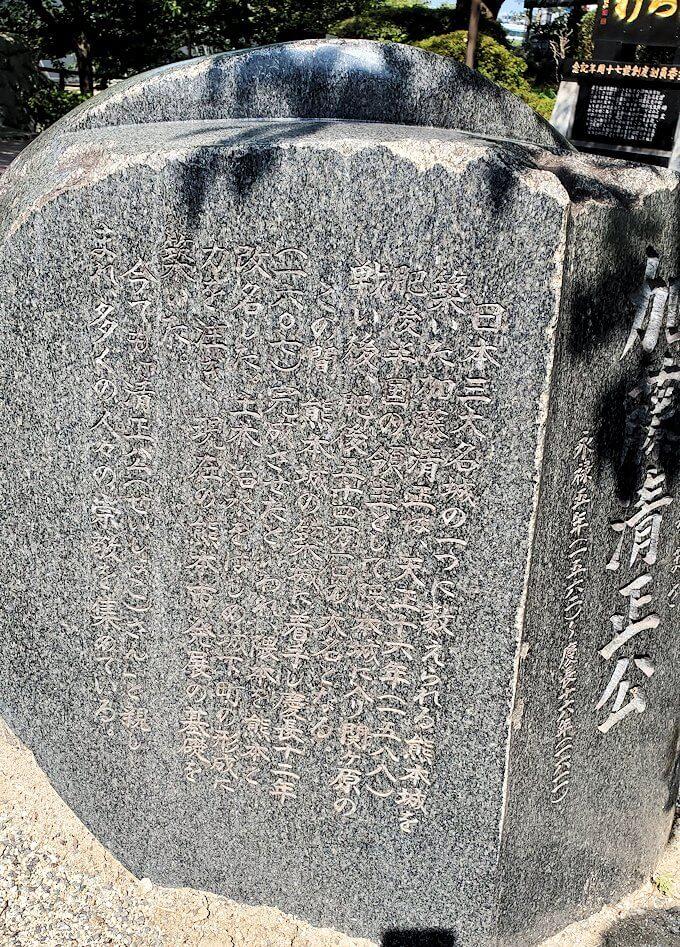 熊本城手前にある加藤清正の像の説明部分-1