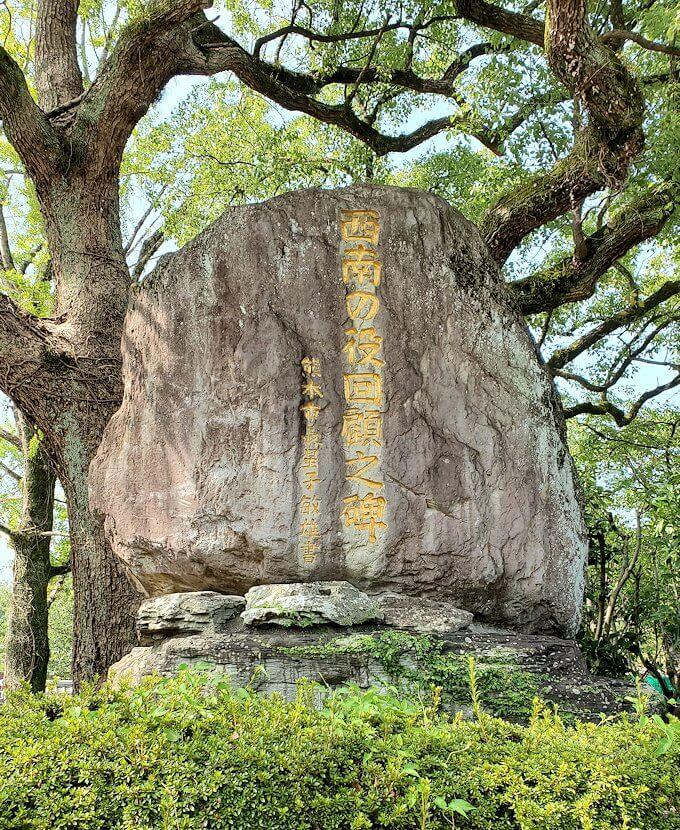 熊本城の本丸前を流れる坪井川に架かる行幸橋を渡って見えた記念碑