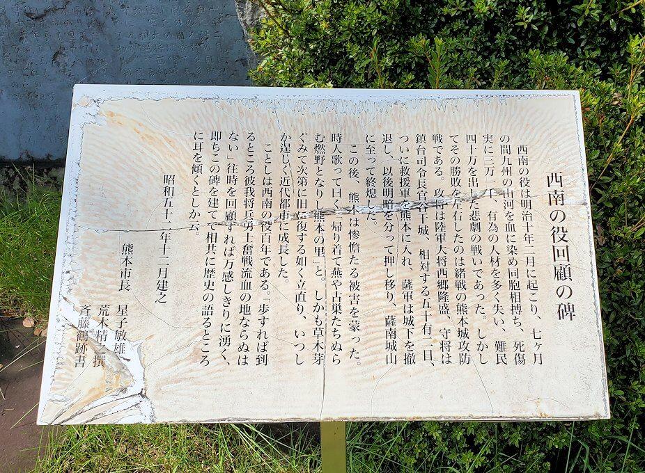 熊本城の本丸前を流れる坪井川に架かる行幸橋を渡って見えた記念碑の看板