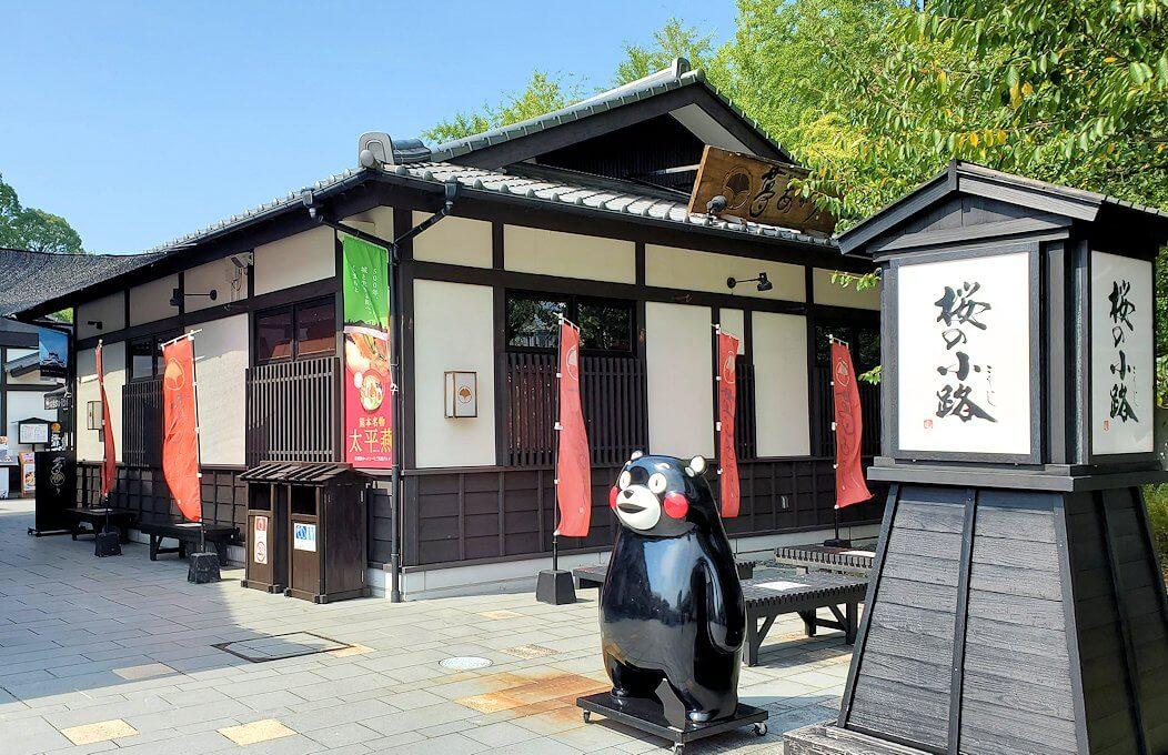 熊本城の受付のような桜の馬場:城彩苑の売店-1