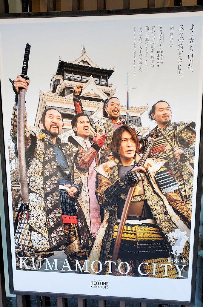 熊本城の受付のような桜の馬場:城彩苑の売店で見たポスター