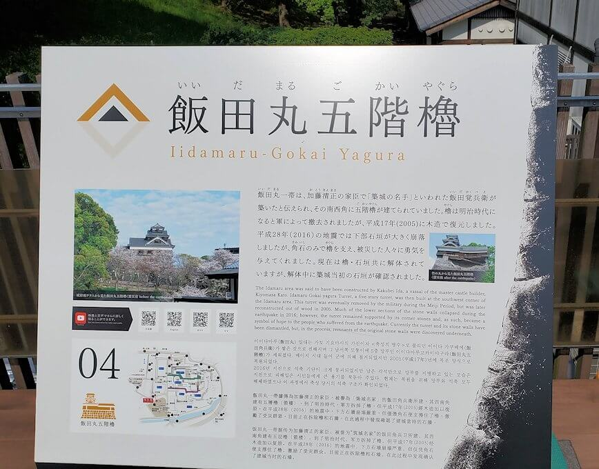 熊本城 飯田丸五階櫓の看板