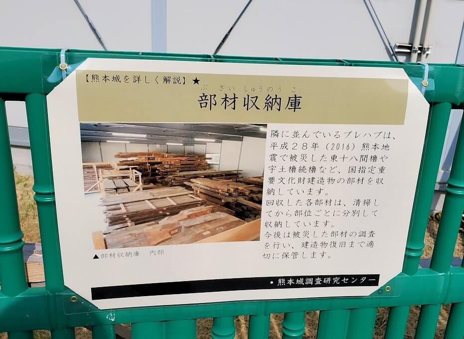 熊本城で復旧作業中の通路脇にあるプレハブ-1