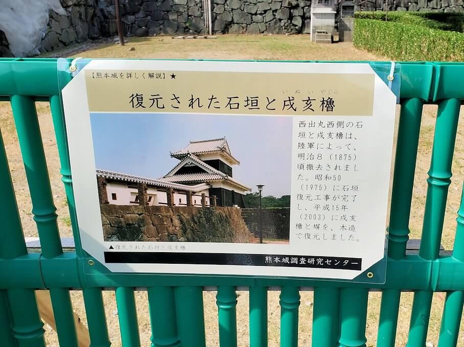 熊本城で復旧作業中の通路から見る、戌亥櫓の案内板
