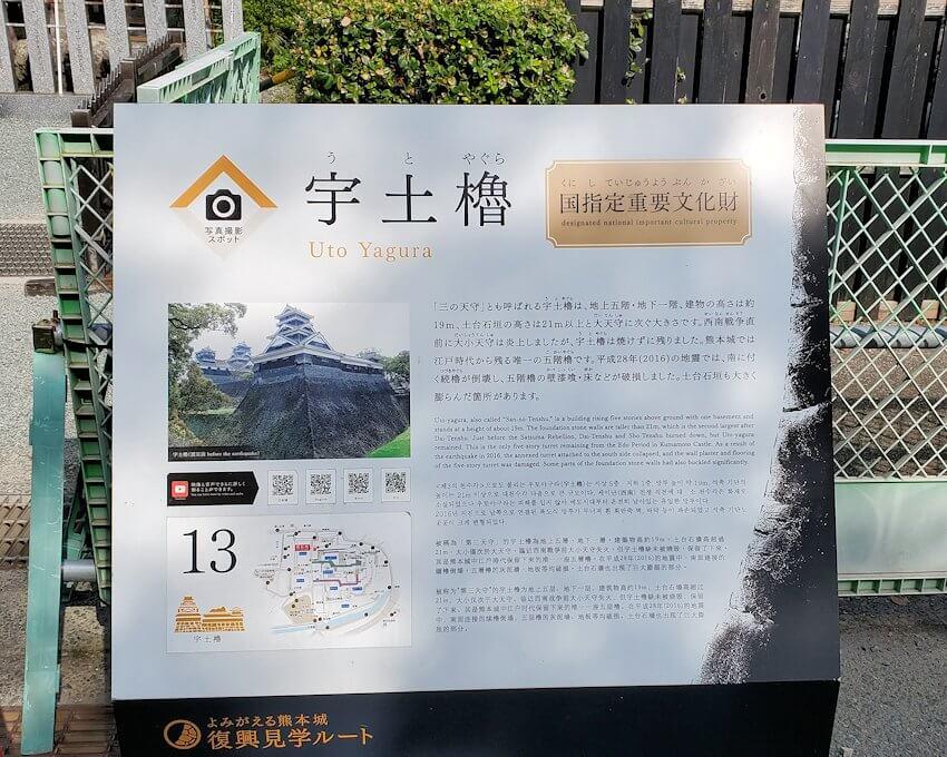 熊本城敷地内にある加藤神社から見える宇土櫓の看板