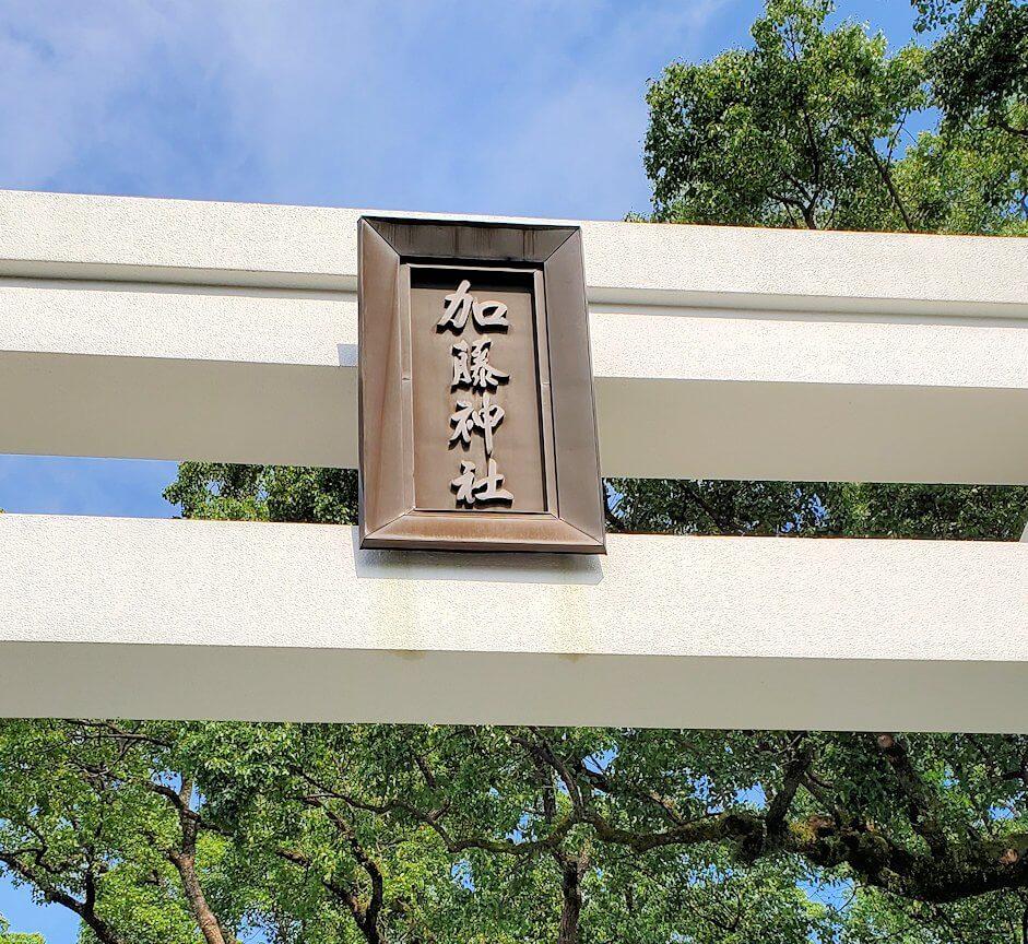 熊本城内にある加藤神社に到着