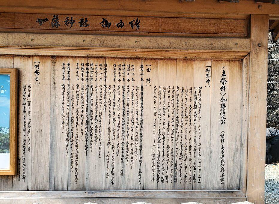 熊本城内にある加藤神社の案内板