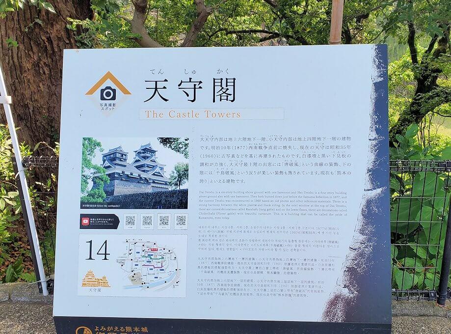 熊本城内にある加藤神社内から見えた本丸の看板