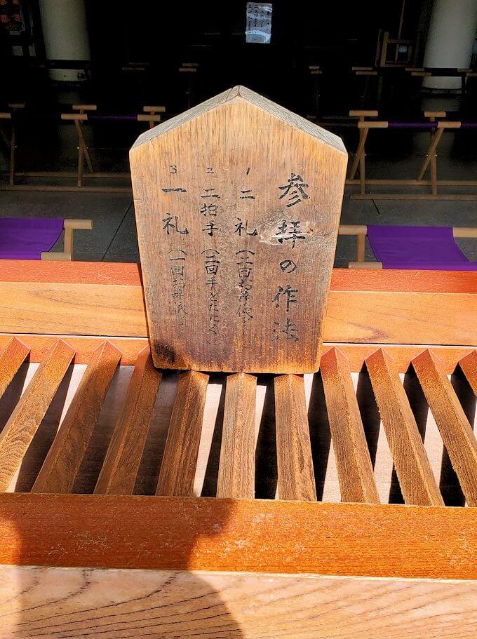 加藤神社の賽銭箱