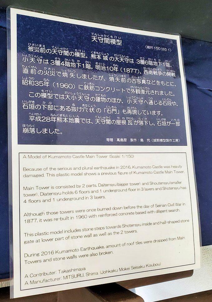 熊本城:二ノ丸公園近くの売店にあった城の模型の説明