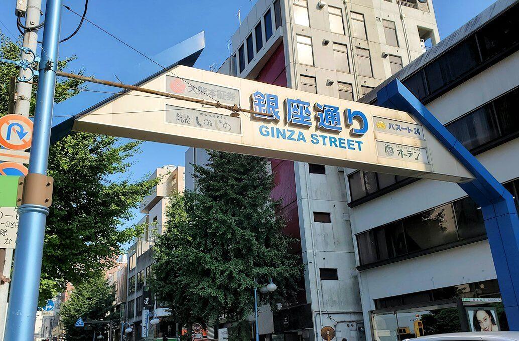 熊本市内の繁華街である銀座通りに到着