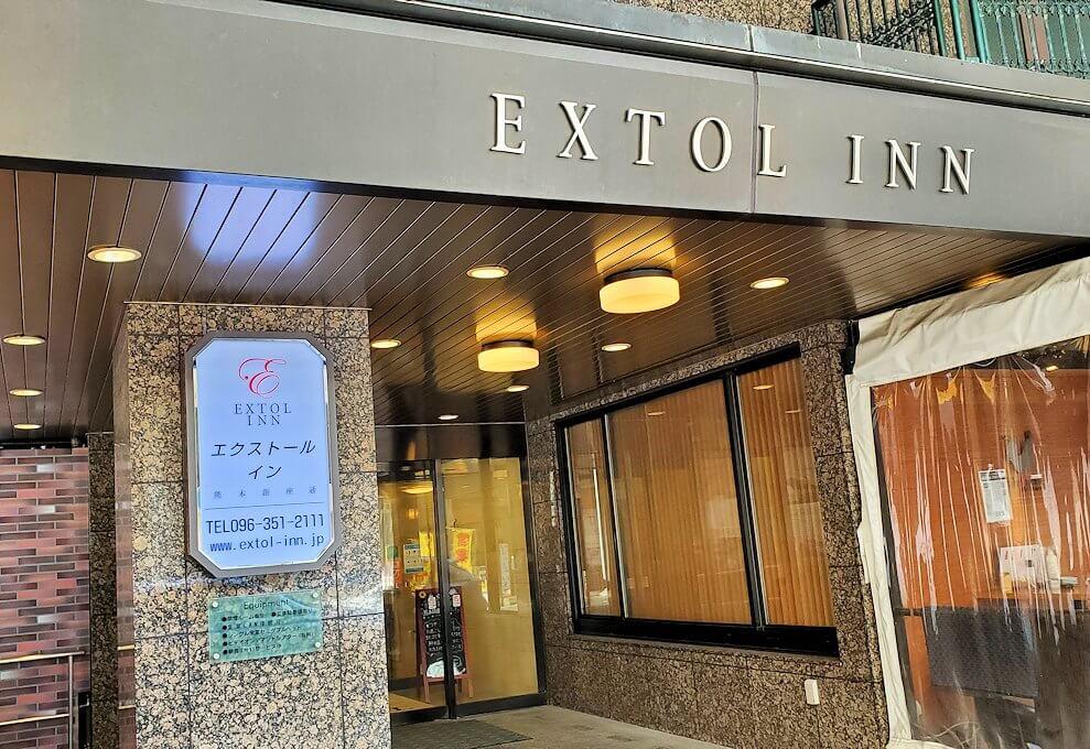 熊本市内の繁華街である銀座通り沿いのる「エクストールイン」ホテル