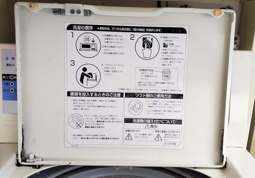 熊本市内の繁華街である銀座通り沿いのる「エクストールイン」ホテルのランドリー部屋にある洗濯機の説明