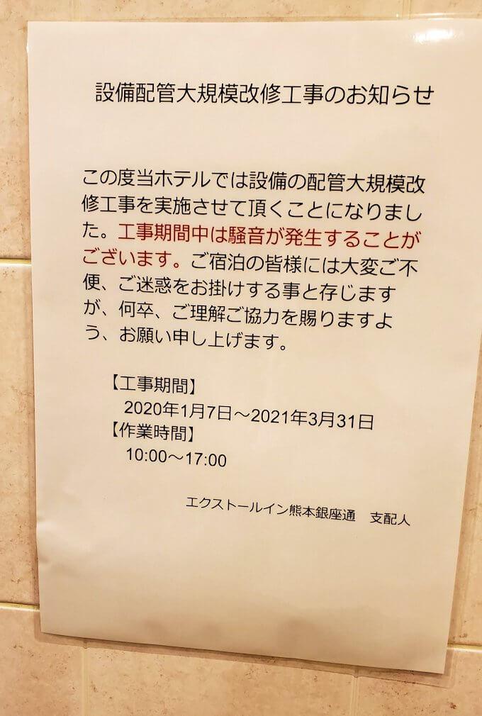 熊本市内の繁華街である銀座通り沿いのる「エクストールイン」ホテルは改装中
