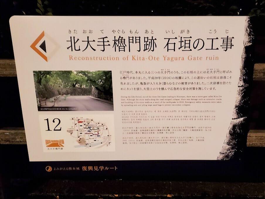 夜の加藤神社近くにあった、案内板
