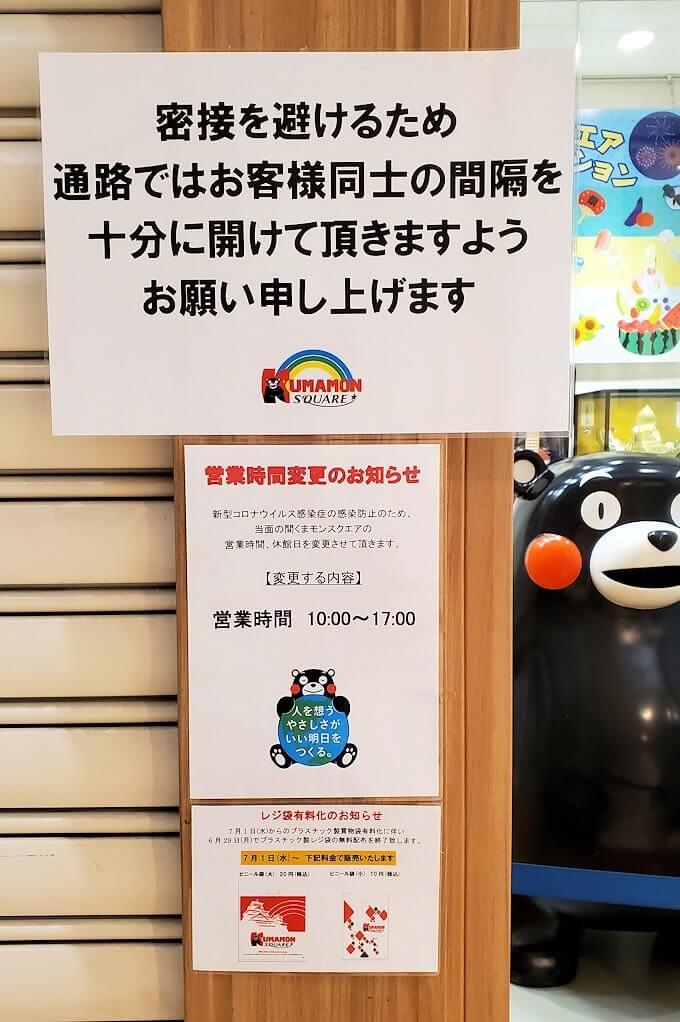 熊本市内のくまモンスクエアはまだ閉まっていた