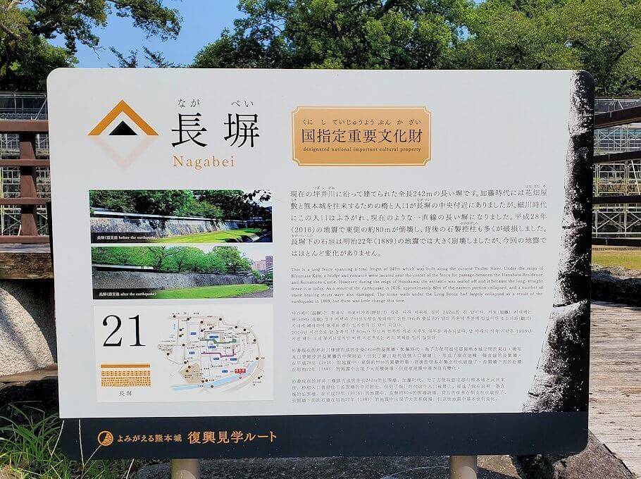 熊本城の長堀の看板