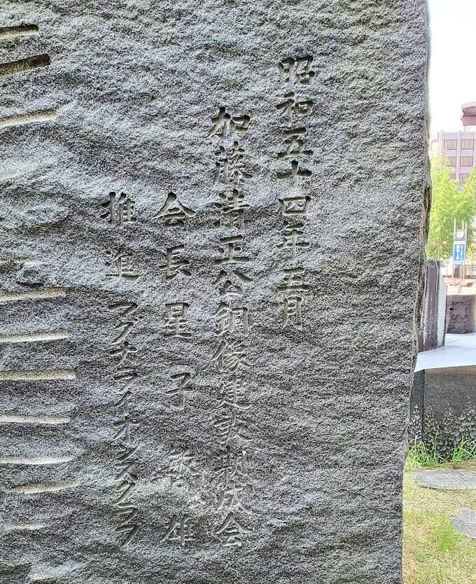 加藤清正公の像の後ろに彫られた文字