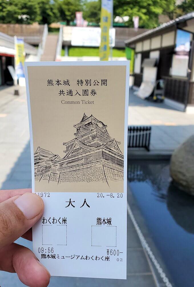熊本城本丸近くの有料ゾーンへ入れるチケット