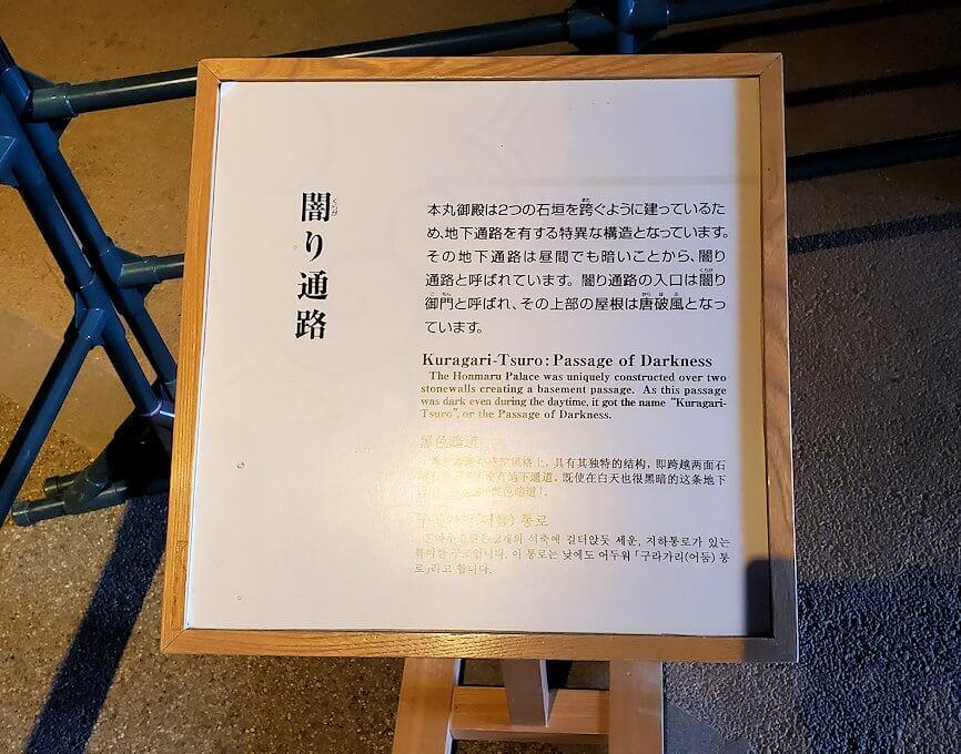 熊本城本丸の見学ルートを進んで、本丸御殿の下の通路の説明