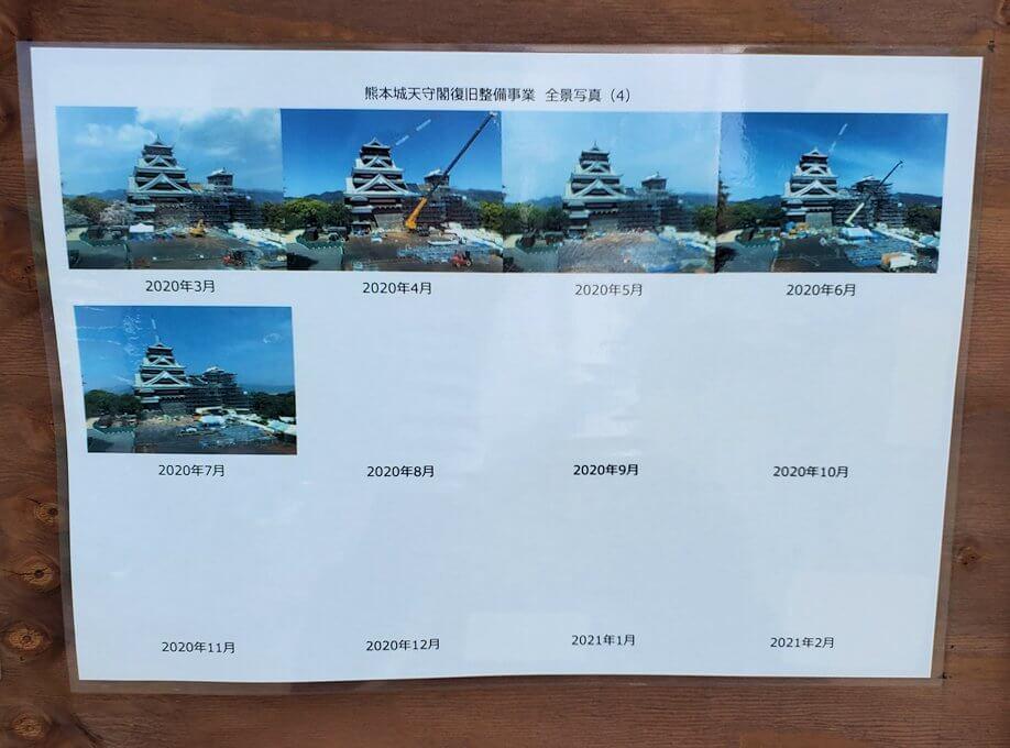 復興中の熊本城天守閣の写真-4
