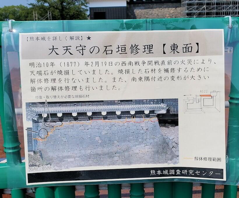 熊本城天守閣前の観覧場所にあった説明板