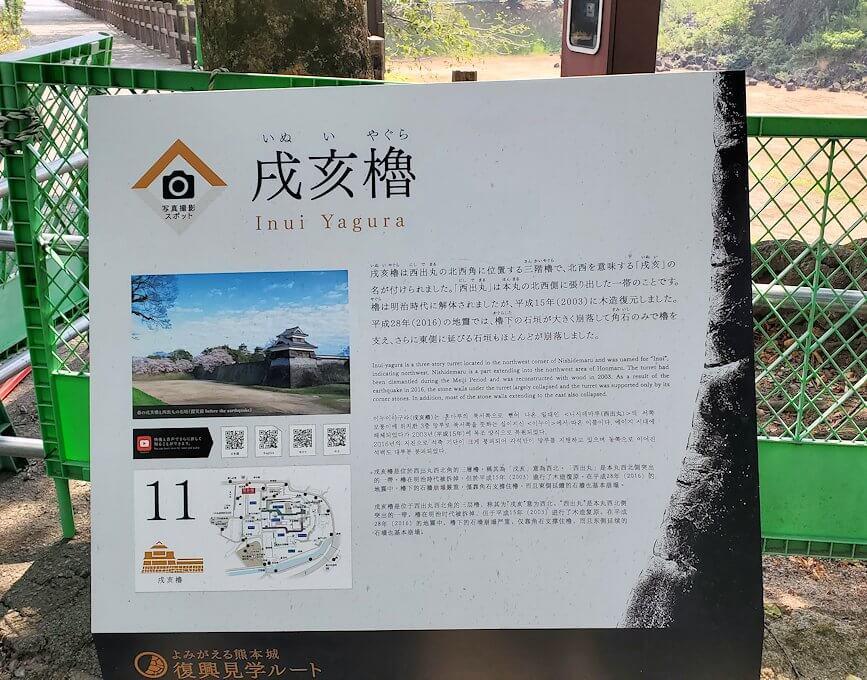 熊本城の北西部分に建つ戌亥櫓の説明