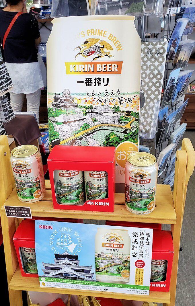 二ノ丸公園の売店に置かれていた、熊本限定ビールのぱっけーじ