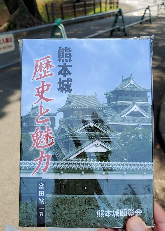 二ノ丸公園の売店で購入した、熊本城についての本