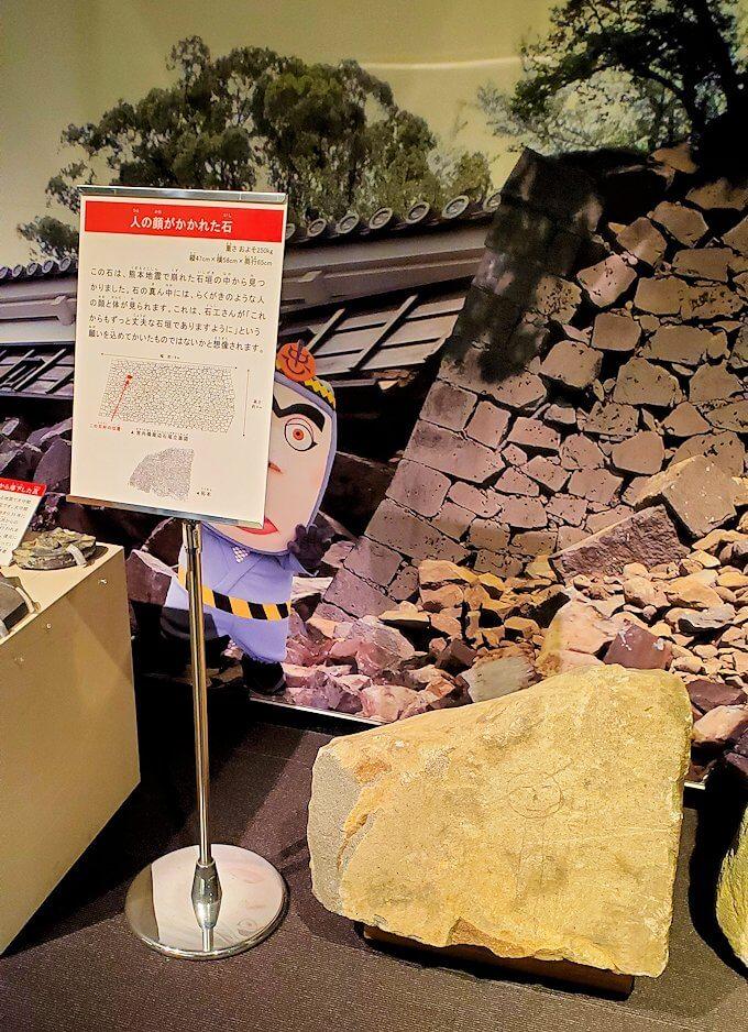 熊本城敷地のわくわく座内に置かれていた、裏に人の絵が描かれた石垣の石