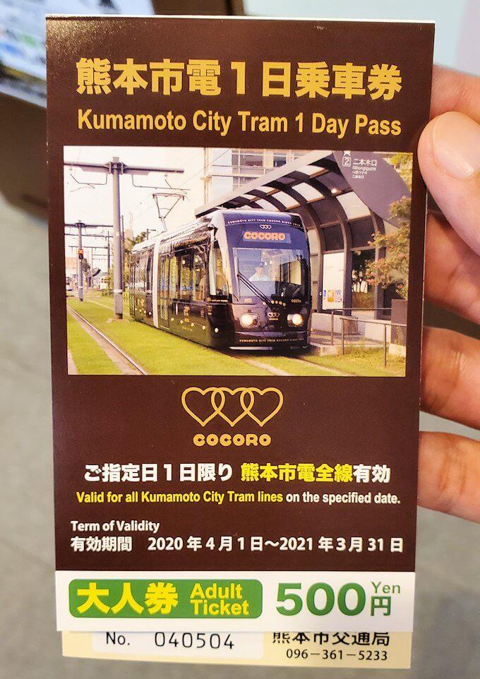 熊本市内の市電1日乗り放題チケット