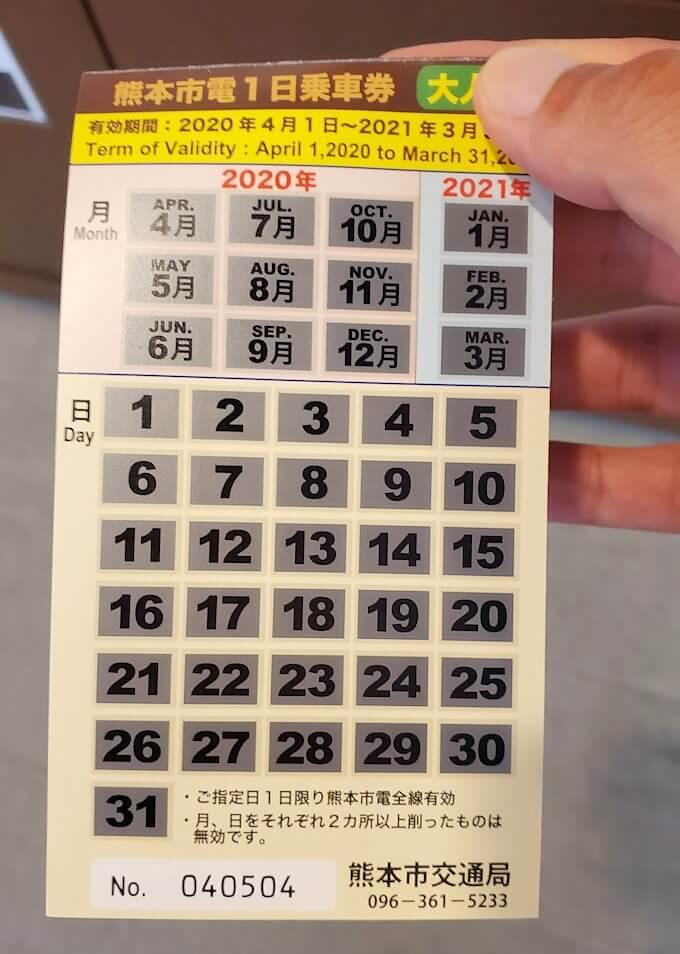 熊本市内の市電1日乗り放題チケット-1