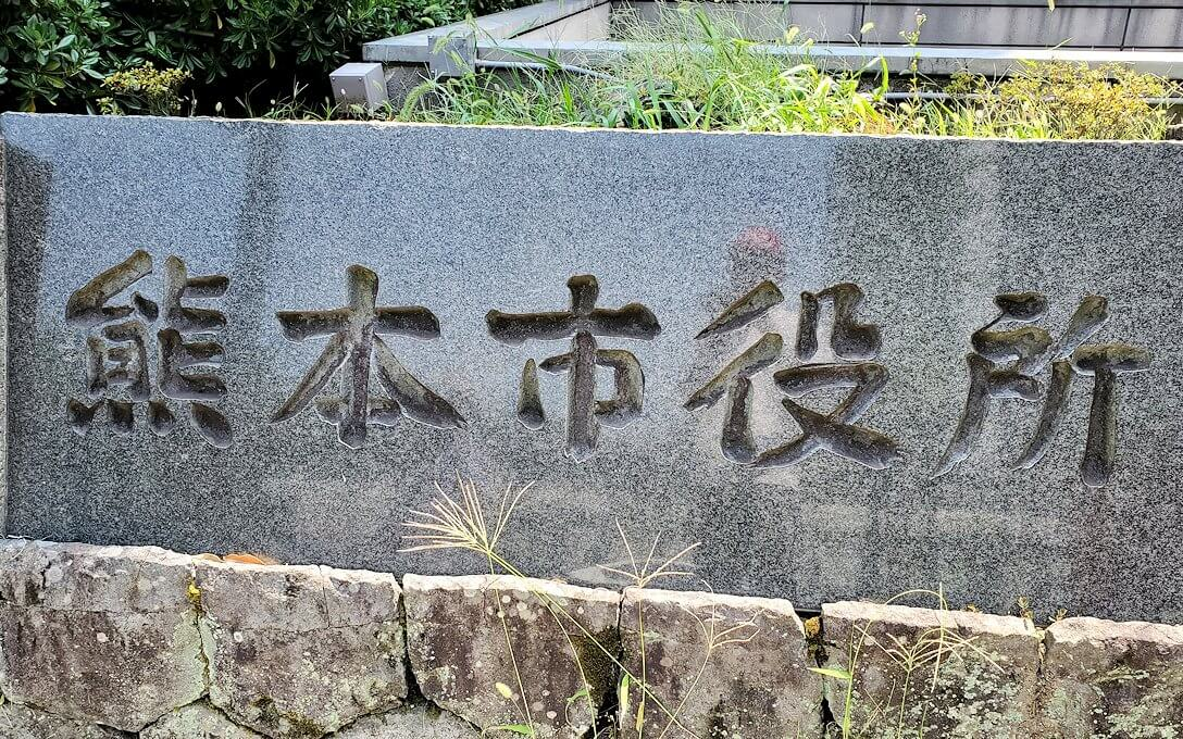 熊本市役所前の看板