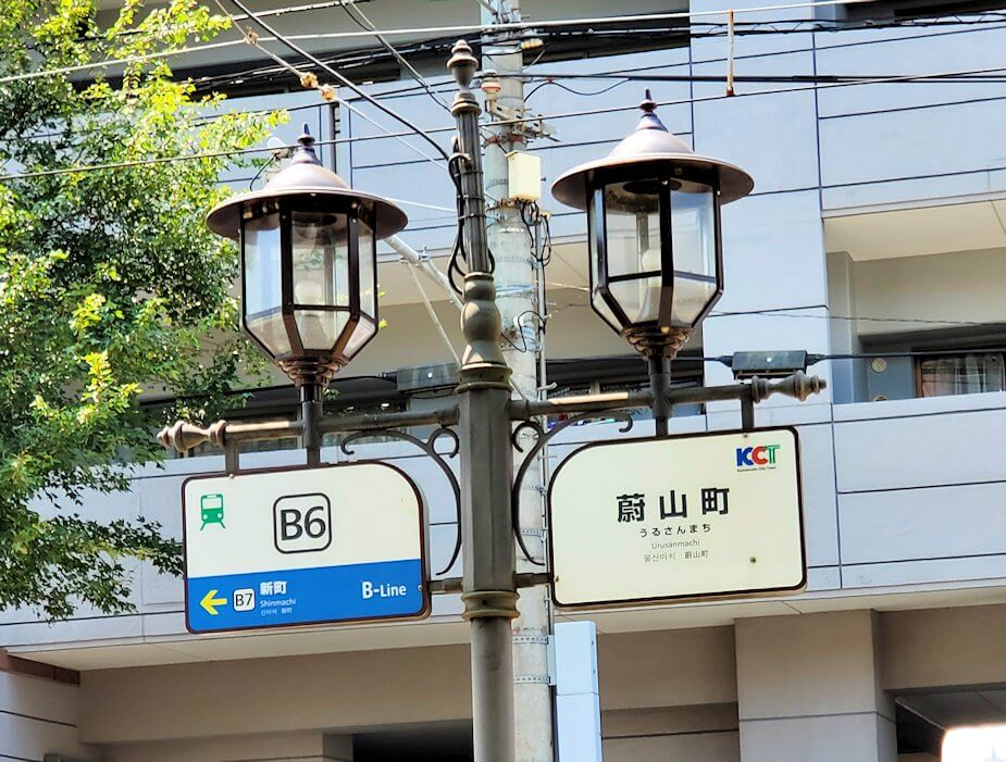 熊本市内の蔚山町
