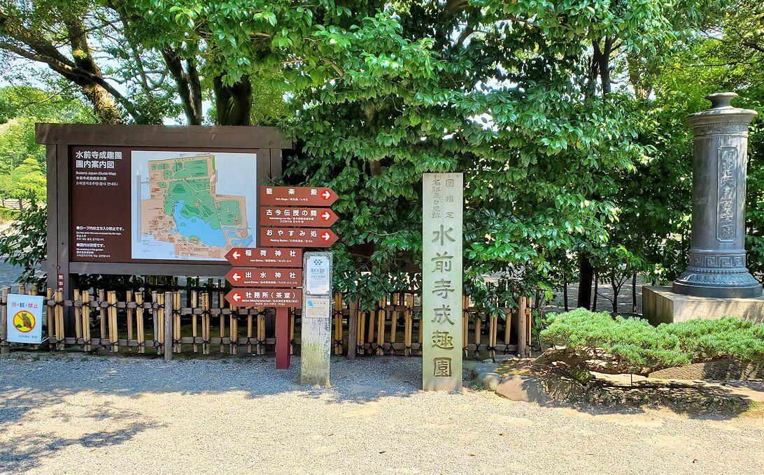 水前寺公園の石碑
